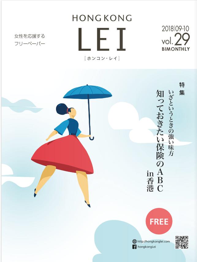 香港の広告(HONG KONG LEI)に掲載していただきました。