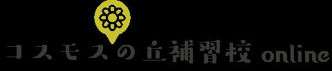 コスモスの丘補習校 online